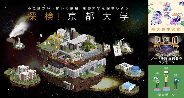 探検京都大学