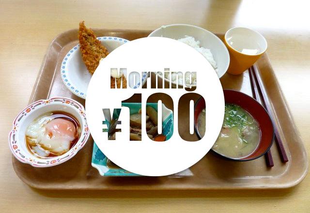 100円モーニング