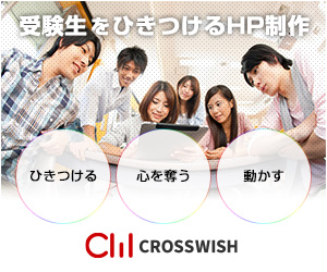 京都のホームページ制作会社 株式会社クロスウィッシュ