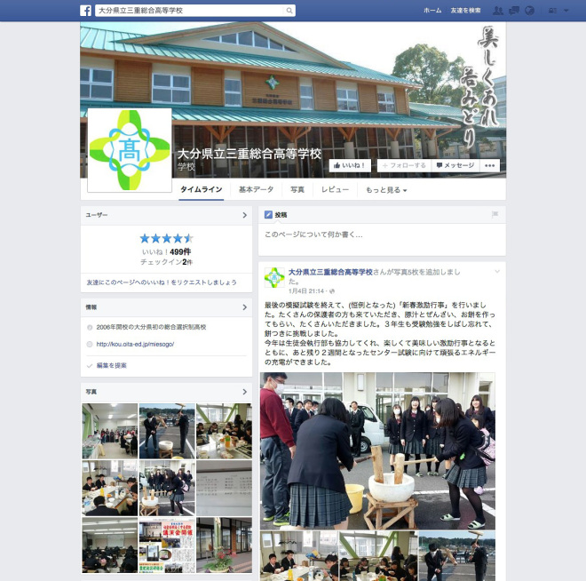 大分県立三重総合高等学校facebookページ