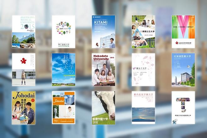各学校のデジタルパンフレットがまとめて見れるサイト