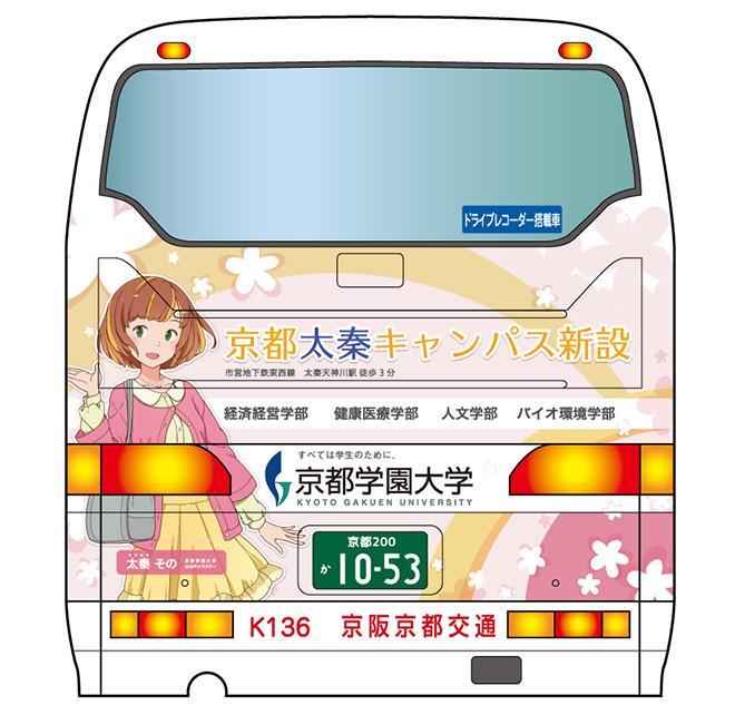 京都市バス(太秦その)