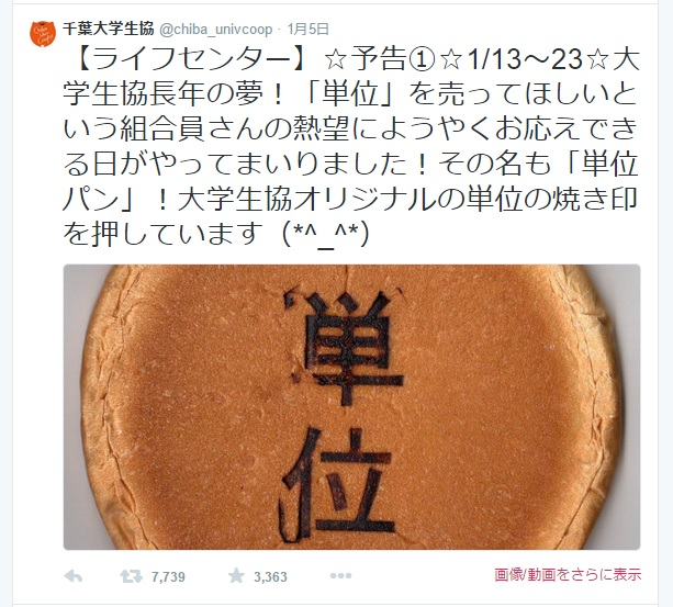 千葉大学の単位パン