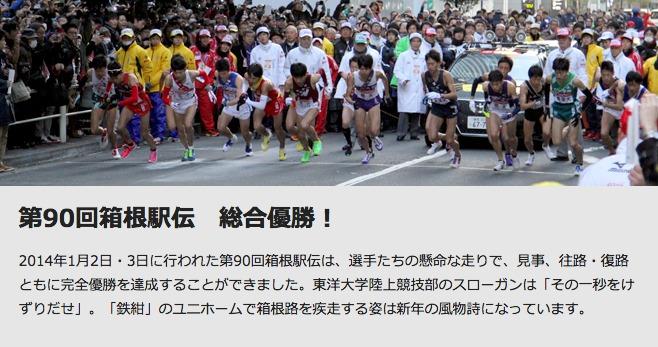 第90回箱根駅伝 総合優勝