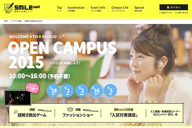 神戸女子大学オープンキャンパス