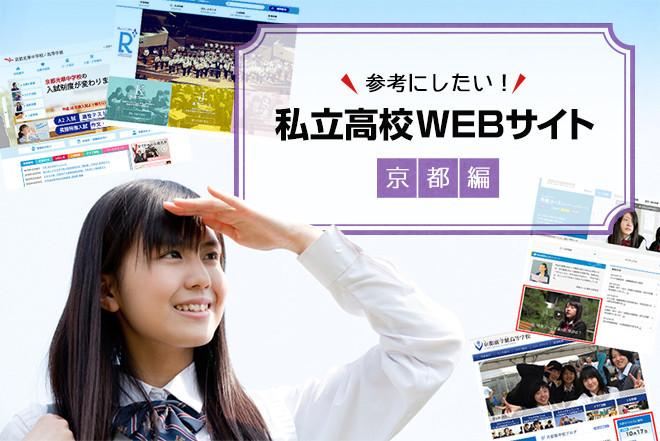 考にしたい!私立高校WEBサイト施策〜京都編〜