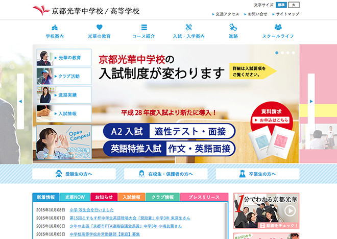 京都光華中学校/高等学校サイト トップページスライドバナー