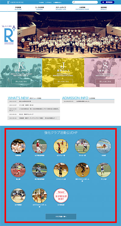 京都両洋高等学校サイト ピックアップコンテンツ