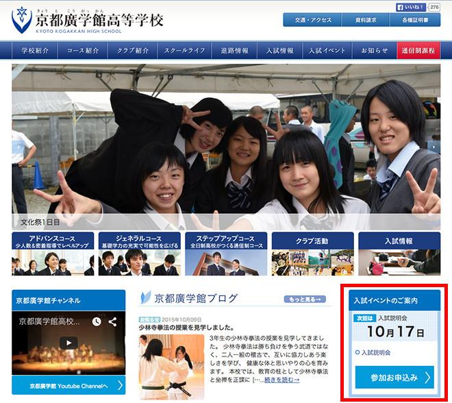 京都廣学館高等学校サイト トップページ