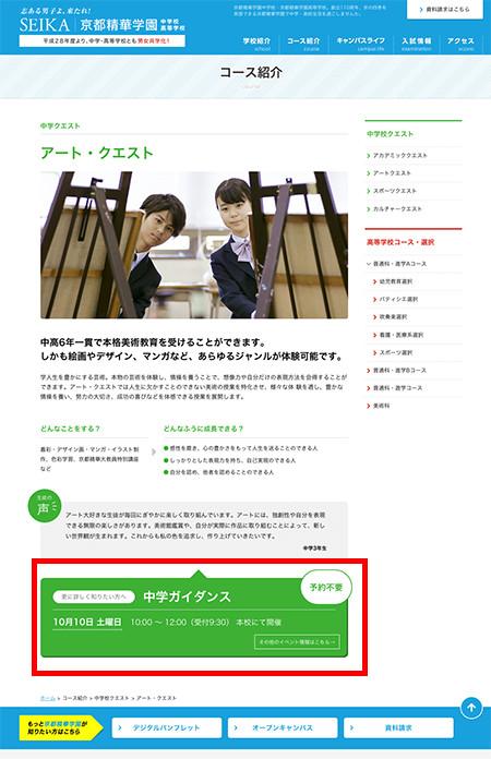 京都精華学園中学校・高等学校サイト コース紹介