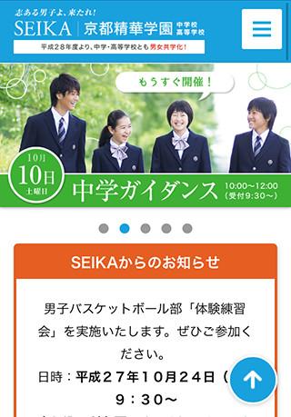 京都精華学園中学校・高等学校サイト スマートフォン画面