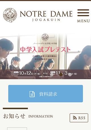 ノートルダム女学院高校サイト スマートフォン画面