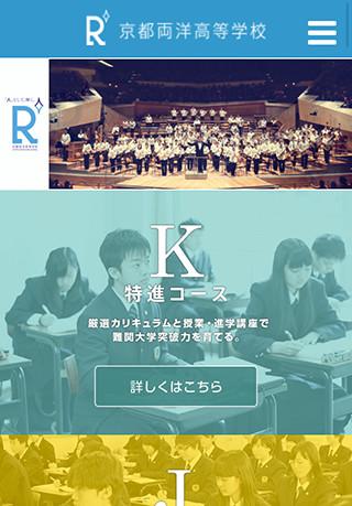 京都両洋高校サイト スマートフォン画面