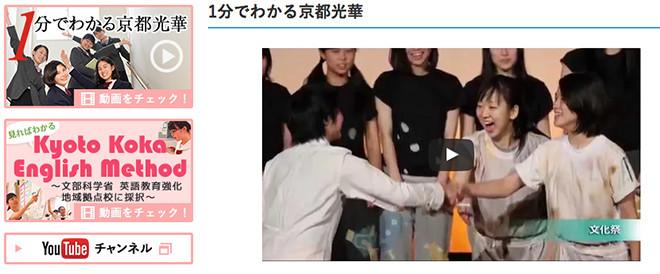 京都光華中学校/高等学校サイト「1分でわかる京都光華」