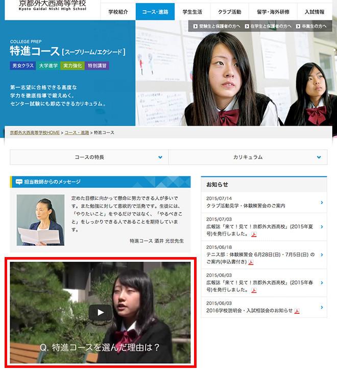 京都外大西高等学校サイト 動画でコース紹介