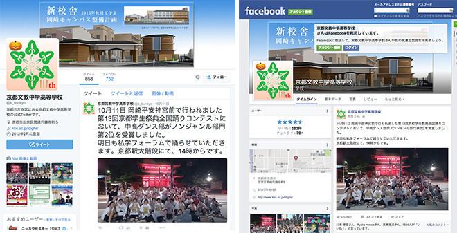 京都文教中学校・京都文教高等学校サイト SNS