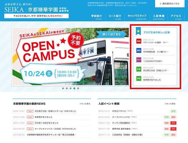 京都精華学園中学校・高等学校サイト 複数ブログの活用