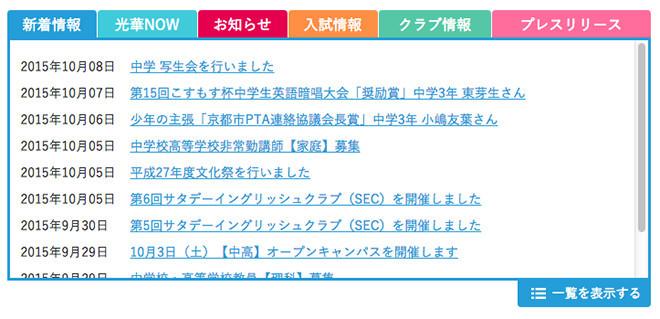 京都光華中学校/高等学校サイト 新着情報の「タブ切り替え」