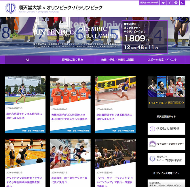 順天堂大学×オリンピック・パラリンピック