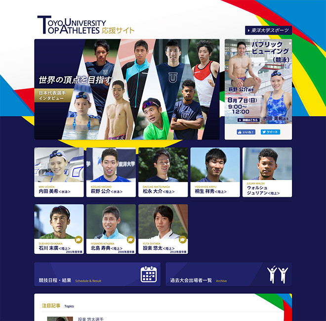 TOYO UNIVERSITY TOP ATHLETES 応援サイト | 東洋大学