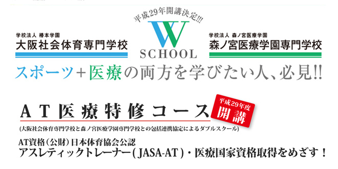 IMG_wschool