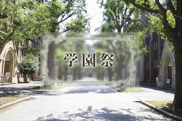 gakuensai_title